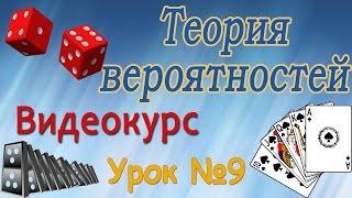 Теория вероятностей. 9. Теоремы сложения и умножения вероятностей