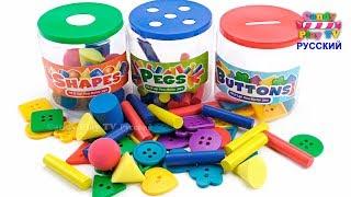 Вивчаємо кольори з геометричними фігурами колонами і гудзиками | Сортуємо іграшки з малюками