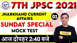 7th JPSC 2021    Jharkhand Current Affairs    By Brajesh Sir    Mock Test    Class 01