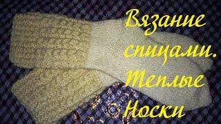 #Вязание_Вяжем_Сами #Носки_спицами. Вяжем носки на 2-х спицах
