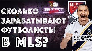 Сколько зарабатывают футболисты в MLS? | Эффект Бабла #28