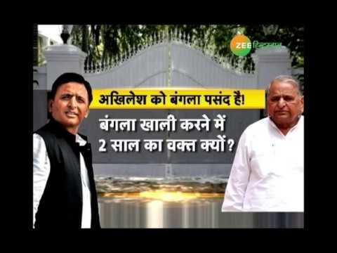 Uttar Pradesh : बंगला नहीं खाली करने के नाम पर Mayawati, Mulayam, Akhilesh ने क्या किया?