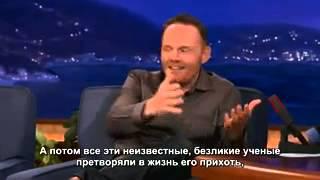 Билл Бёрр о Стиве Джобсе (русские субтитры)