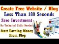 Create Free Website/Blog Less Than 180 Seconds || Start Earning Money