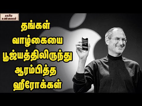 Famous Faces And Who Started Their Life From Zero || Unknown Facts Tamil