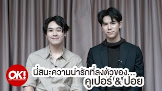 คูเปอร์-ปอย x OK! Magazine Thailand สัมภาษณ์พิเศษ