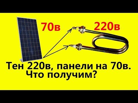 Солнечная панель 70в плюс тен 220в 1.5кВт. Что получится?