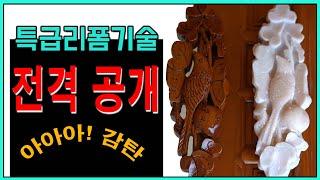 [홍송가구]제141강 장롱손잡이 특급리폼기술 전격공개