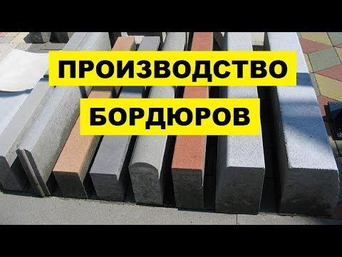 Производство Бордюров как бизнес идея