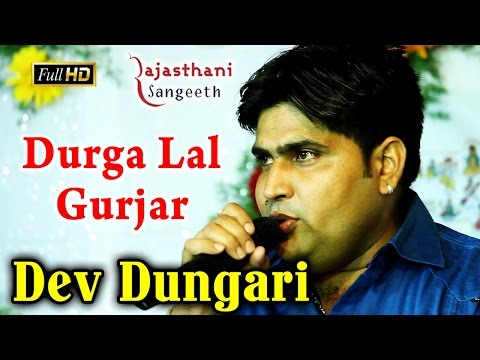 Dev Dungari ( देव डूंगरी )   Durga Lal Gurjar    Rajasthani Bhajan Live HD