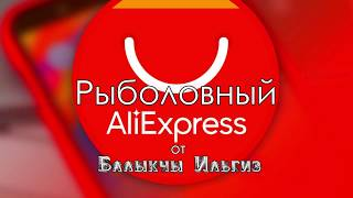 Розпакування рибальських товарів з AliExpress - вертушки/світлячки/лампочки і т. д.