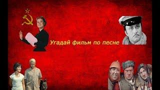 Угадай фильм по песне за 10 секунд(советские кинофильмы)