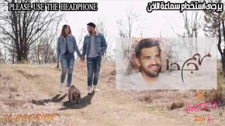 حسين الجسمي - مهم جداً   Hussain Al Jassmi - Very Important   8D song