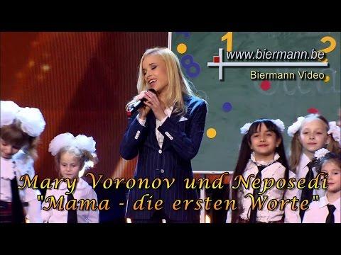 Слушать песню Неизвестен - Мама-первое слово