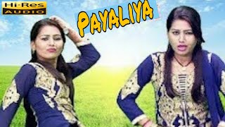 Payaliya Bajni Lado Piya | Shivani Ka Thumka | Shivani and Keshav | Haryanvi DJ Song | HQ Audio