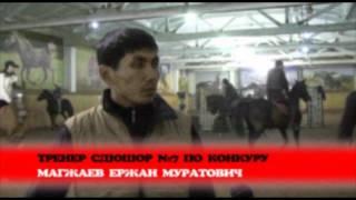 Док.ФИЛЬМ(Конный спорт)