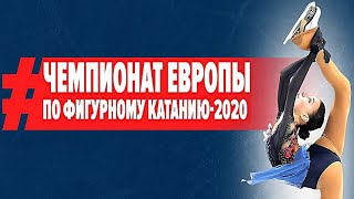 European Championships 2020 SP Original Чемпионат Европы 2020