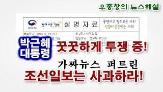 [우종창의 뉴스 해설] 박근혜 대통령 꿋꿋하게 투쟁 중! 가짜뉴스 퍼트린 조선일보는 사과하라!