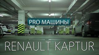 Renault Kaptur (2016), тест-драйв
