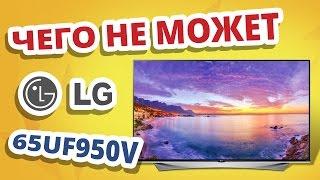 Обзор телевизора LG 65UF950V!(Цена, отзывы и характеристики: LG 65UF950V - https://f.ua/lg/65uf950v.html LG 55UF950V - https://f.ua/lg/55uf950v.html Экран с IPS матрицей и разре..., 2015-11-18T21:20:54.000Z)