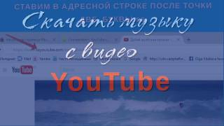 Как скачать музыку с видео в YouTube