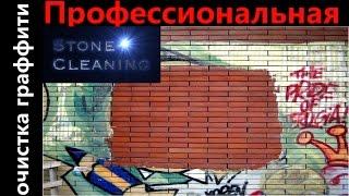 Удаление граффити с фасадов Киев.(Удаление граффити с фасадов Киев.Очистка граффити с бетона, кирпича, гранита, керамогранита Киев. +380958206188..., 2017-02-06T16:17:58.000Z)