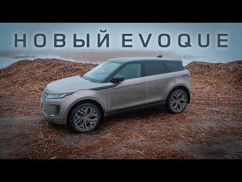 Разочарование! Range Rover Evoque!