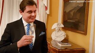 Е. Понасенков у посла Германии: разведка в тылу или получение инструкций?