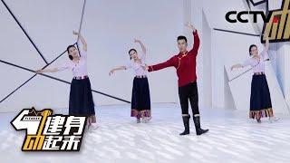 《健身动起来》 20190610 广场舞《卓玛》| CCTV体育