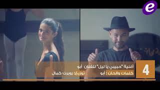 عمرو دياب يتسبب بتراجع سعد لمجرد ومحمد رمضان في الحلقة الثانية من Top 10