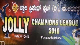 JOLLY CHAMPIONS LEAGUE 2019 ||Ankadakatte Kundapura||