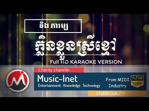 ក្លិនខ្លួនស្រីខ្មៅ ភ្លេងសុទ្ធ ទឹងភារម្យ - klen khloun srey khmao Plengsot Ting Phirum - karaoke song