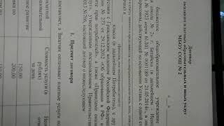 Подготовка к ВПР школа№2 Батайск, бесплатное обучение