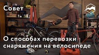 О вариантах перевозки снаряжения на велосипеде