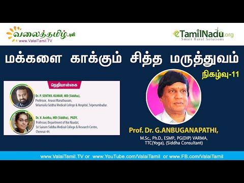 மக்களை காக்கும் சித்த மருத்துவம், நிகழ்வு - 11 | Dr. G.ANBUGANAPATHI