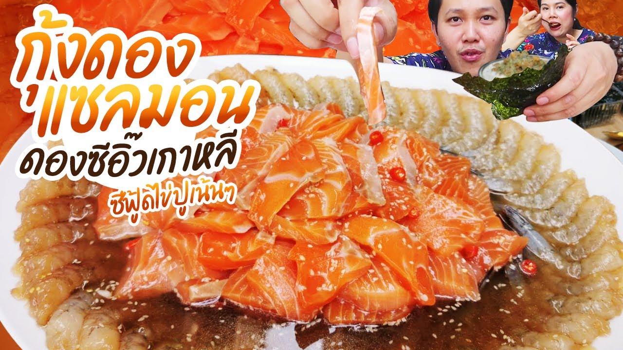 กินกุ้งดอง แซลมอนดองซีอิ๊วเกาหลีจานยักษ์+ซีฟู๊ดไข่ปูเน้นๆ แซ่บๆ l BB memory