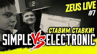 ZEUS LIVE #7: SIMPLE ПРОТИВ ELECTRONIC! СТАВИМ СТАВКИ!