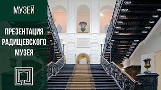 Презентация Радищевского музея