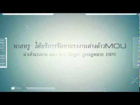 บริษัทจัดหาแรงงานต่างด้าว mou พม่า ลาว ราคาถูก