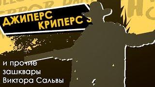 ДЖИПЕРС КРИПЕРС 3 или как Виктор Сальва в лужу сел