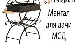Надежный кованый мангал МСД(, 2015-04-09T14:28:42.000Z)