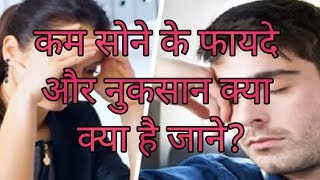 Is There Any Benefits Less Sleep? Hindi | Fitness Facts