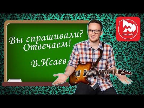 Интервью Владимира Исаева, ответы на гитарные вопросы
