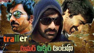 Amar Akbar Anthony Full Movie Telugu   Ravi Teja   Ileana   Sreenu Vaitla   Thaman   Sreenu Vaitla