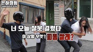 인간병기그녀/싸움 겁나 잘하는 누나의 참교육/Women fight/호신술/특전사