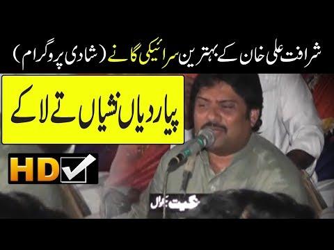 Saraiki Songs 2019 - Sharafat Ali Khan - Dhola Sanu Pyar Diyan Nashya - Sangeet Production Chakwal
