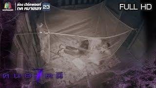 คนอวดผี ปี7  | ผีปอบสิงร่าง | 23 พ.ค. 61 Full HD