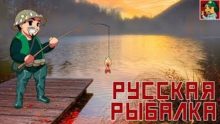 Русская Рыбалка 4 - оз.Медвежье первый заход (Тестим Match 420 + Gold 80s)