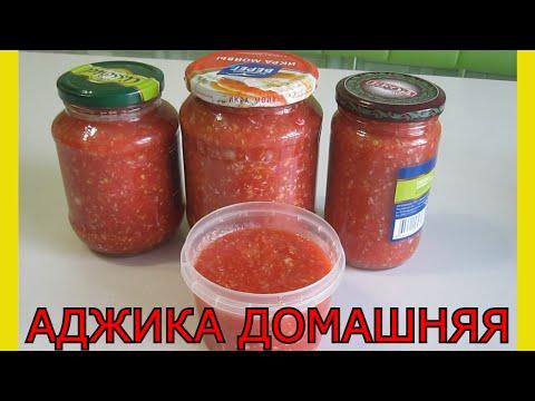 Как приготовить аджику.Сырая аджика.Аджика из помидор,чеснока,перца и хрена.Рецепт аджики из помидор