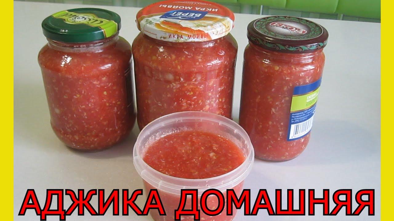 как приготовить простую сырую аджику из томатов